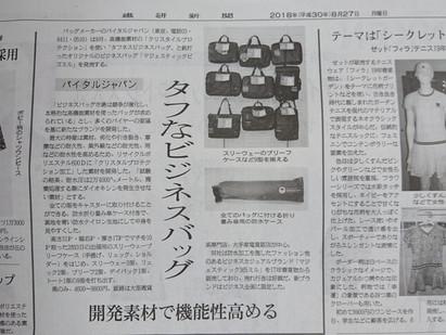 majestic365mil 繊研新聞掲載のお知らせ♪