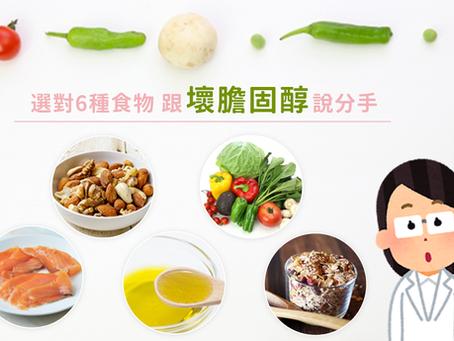 跟壞膽固說分手!營養師教你選對6種食物