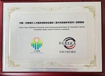 Jinan Innovation Base.jpg