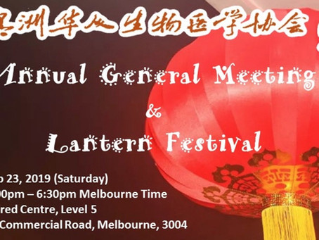 EurekaTechIn Recommended Event | ACABS AGM and Lantern Festival 2019