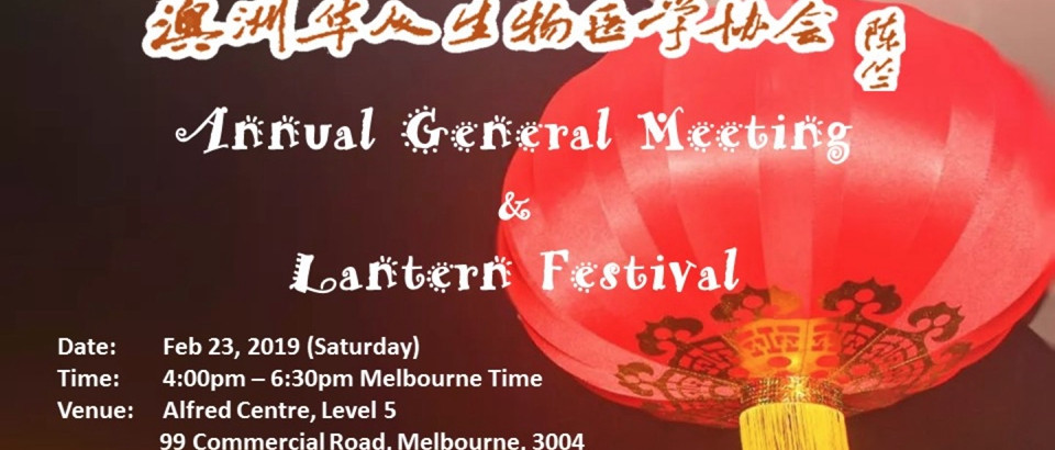 EurekaTechIn Recommended Event   ACABS AGM and Lantern Festival 2019