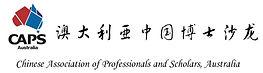 澳大利亚中国博士沙龙.jpg