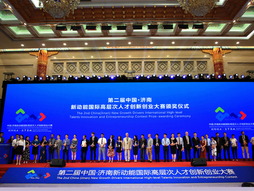 2019 Eureka Innovation & Entrepreneurship Mission To China-Jinan Station|Aussie Team Won 6 Awards!