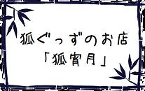 枠:竹 - コピー.png