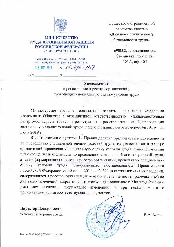 ООО ДВЦБТ Уведомление СОУТ.jpg