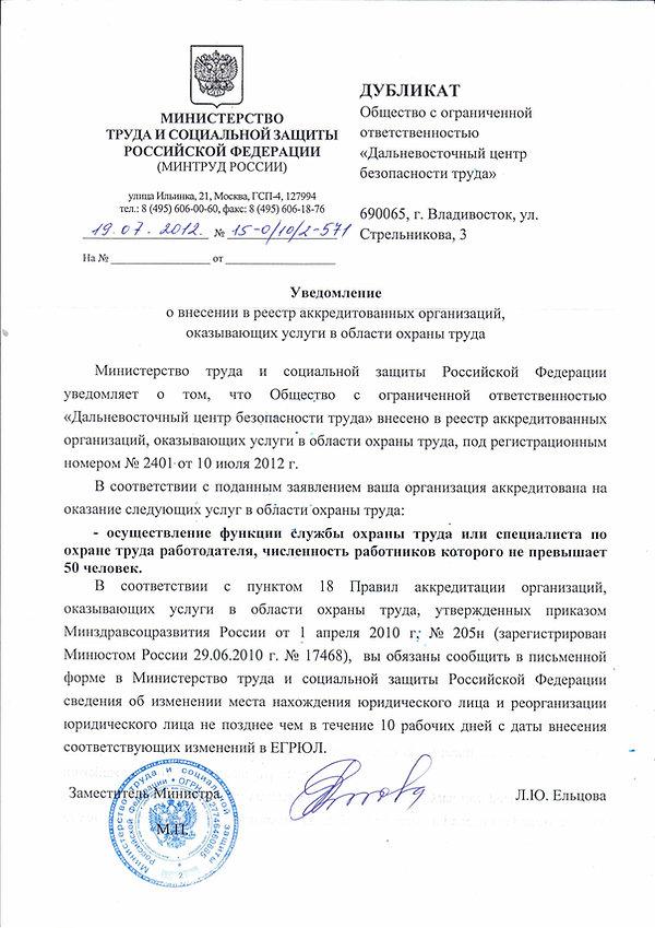 ООО ДВЦБТ Уведомление аутсорсинг.jpg