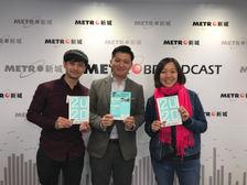 Media Interview: Metro Broadcast