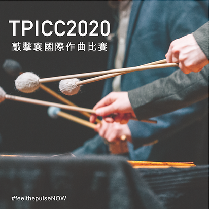 TPICC2020-01.png