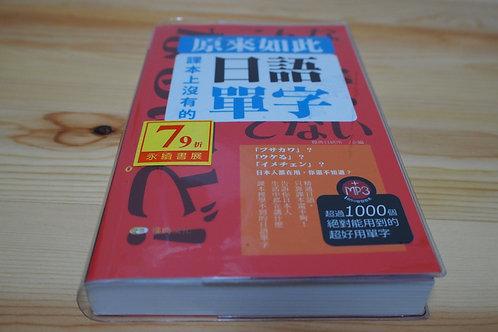 原來如此:課本上沒有的日語單子 (MP3付き)(チャンネル特典カード付き)