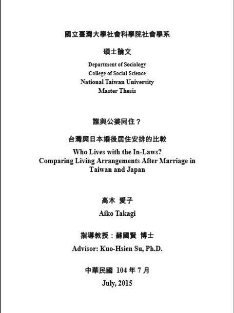 「誰與公婆同住?台灣與日本婚後居住安排的比較」