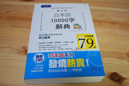 山田社日本語10000字辭典 增訂版 (MP3付き)(チャンネル特典カード付き)