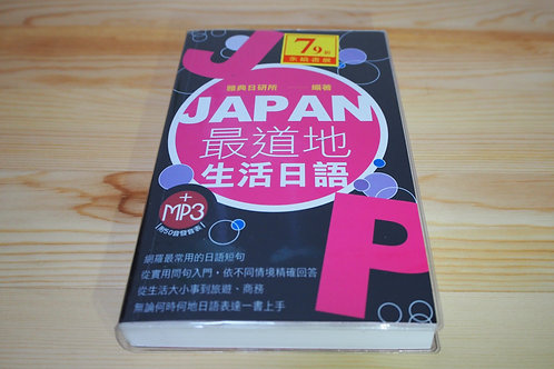 JAPAN最道地生活日語 (MP3付き)(チャンネル特典カード付き)