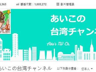 【祝】総再生回数100万回突破!總觀看次數超過100萬次!!!