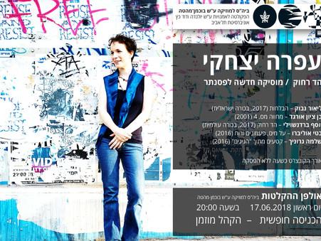 Shimmer - Israeli Premiere