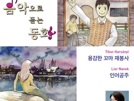 The Little Mermaid | South Korean premiere