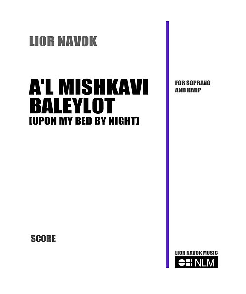A'l Mishcavi Baleylot (Upon my bed by night) [Hard Copy]
