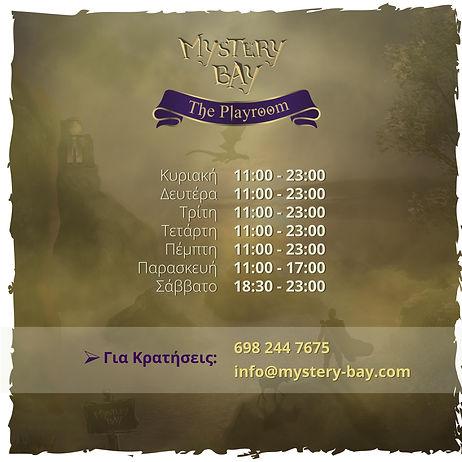 playroom - πρόγραμμα 1.jpg