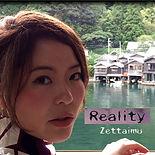 2017 Reality