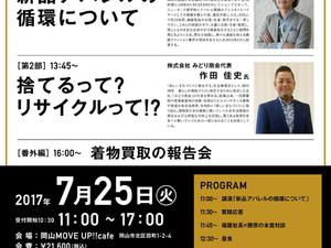 7月25日に岡山で開催される、日本リユース研究会の公開勉強会で代表 福屋が登壇します