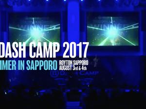 B Dash Camp 2017 Summer in SapporoにWEFABRIKも参加します。