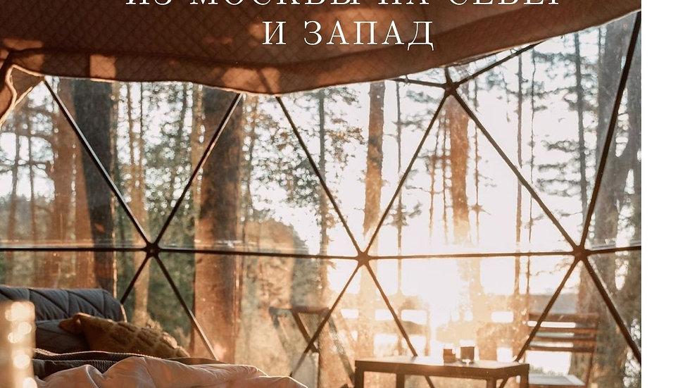 Необычные отели на севере от Москвы