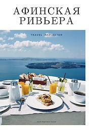 Греция_обложка.jpg