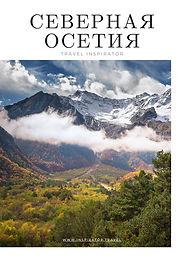 Северная Осетия_обложка.jpg