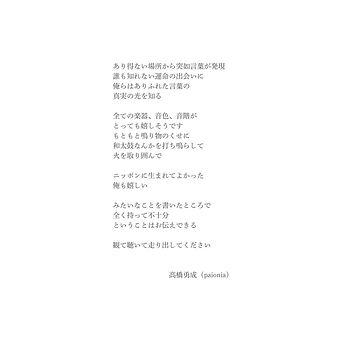 高橋勇成(paionia)-03.jpg