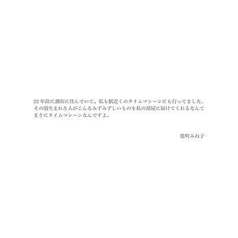 能町さん-03.jpg