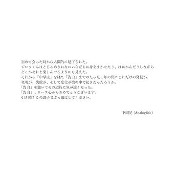 下岡-03.jpg