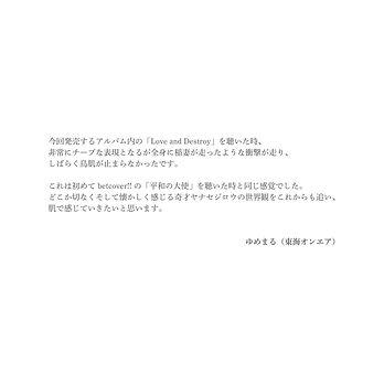 ゆめまる-03.jpg