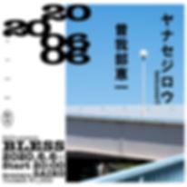 01_BLESS0606_press.jpg
