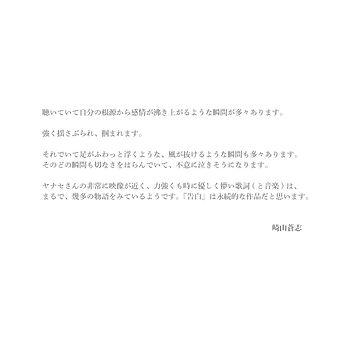 崎山蒼志.jpg