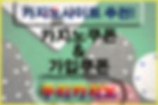 카지노쿠폰.jpg