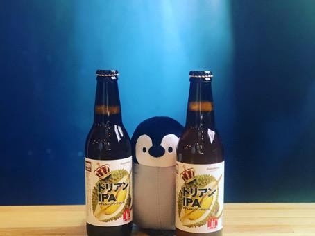 ドリアンビール