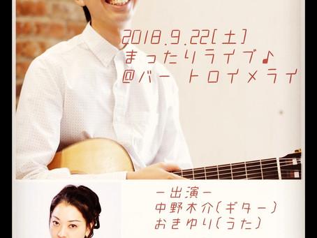 [告知]9/22(土)まったりライブ♫