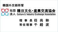 韓日文化・産業交流協会