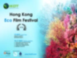 HKEFF20191517 BD1.png