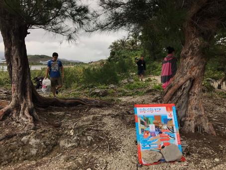 【活動報導】海鹽生態教育工作坊 #日常淨灘練習