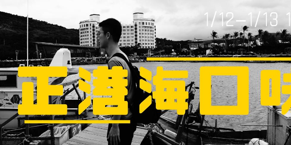 【第一屆藝術季】在社區裡做戲-《正港海口味》