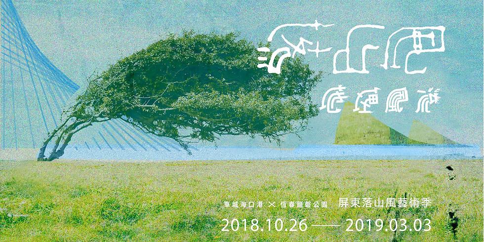 【第一屆落山風藝術季   開幕記者會】大風吹 ─ 雨傘旗魚起飛