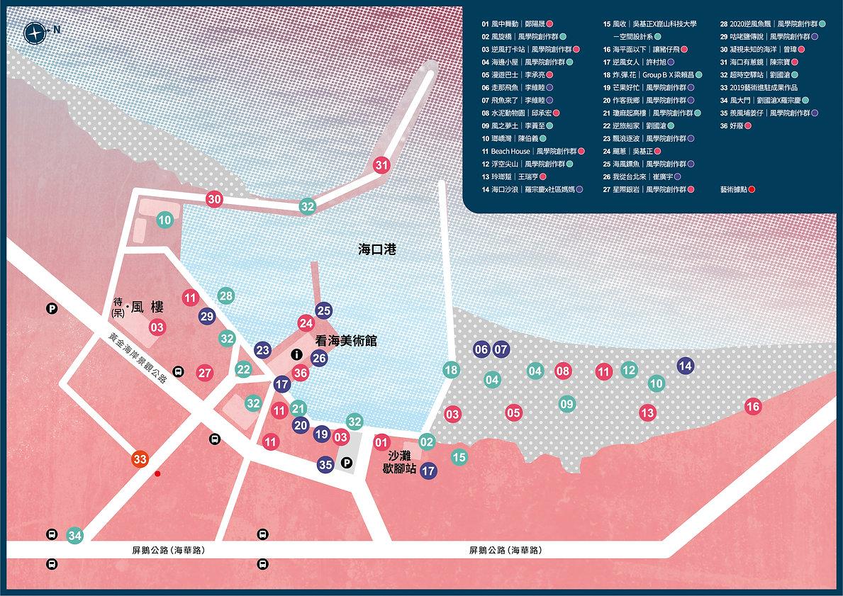 2020落山風藝術季_地圖_1209.jpg