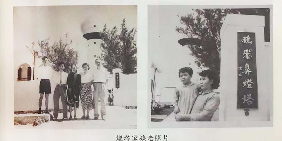 【第一屆藝術季】風學院-歷史課「熱鬧海口港百年故事」--講者:念吉成 (1)