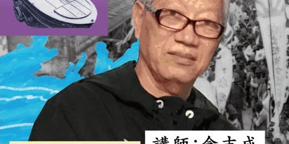 【第一屆藝術進駐】2020/04/11 瑯嶠灣人文講座-海口炭航線