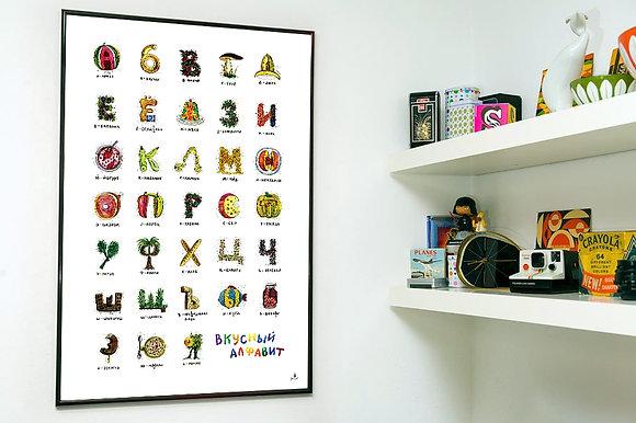 постер на стену Вкусный алфавит