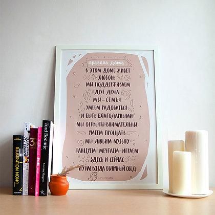 постер на стену Правила дома beige
