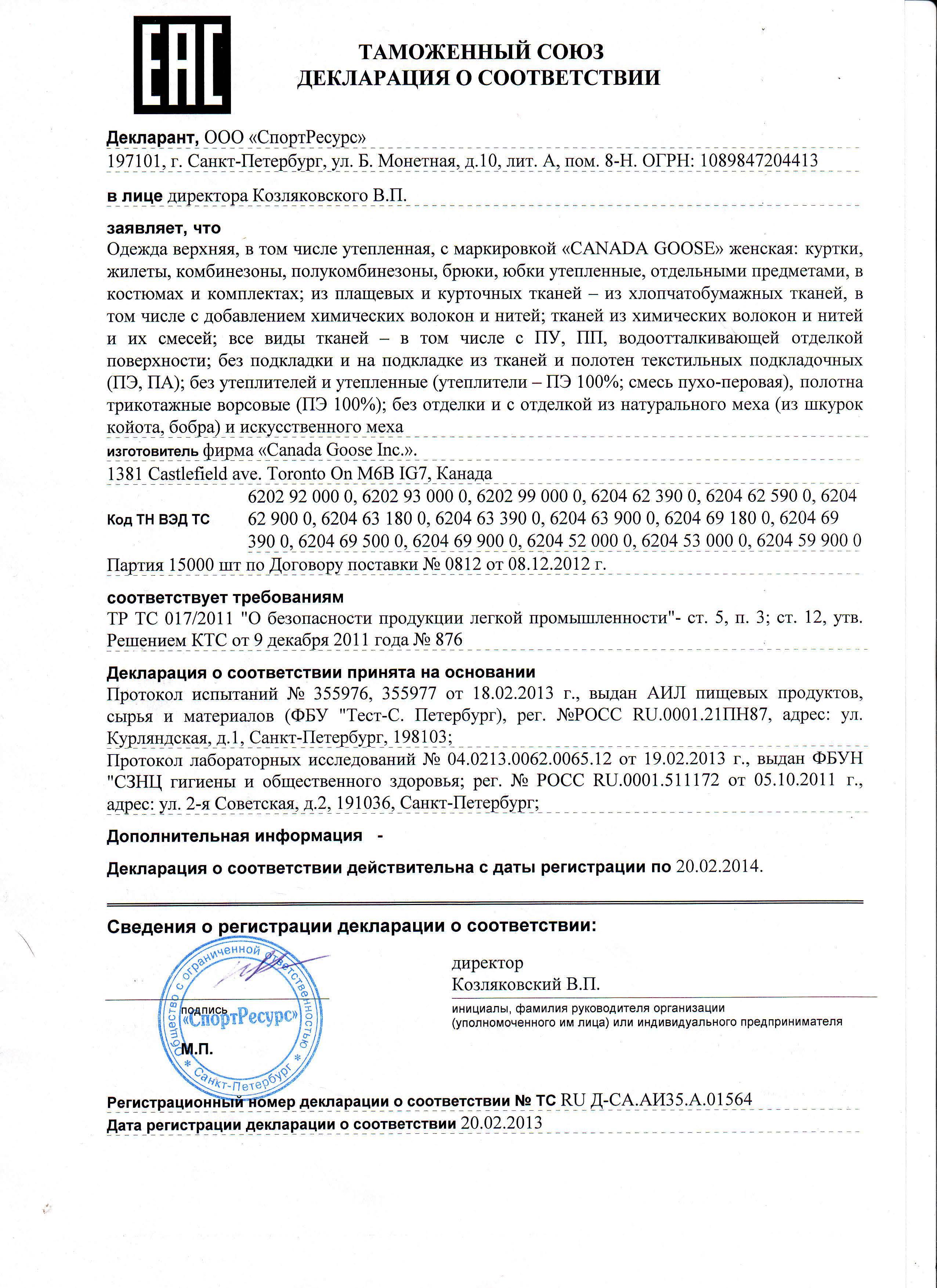 Декларация о соответствии ТС (1.1)