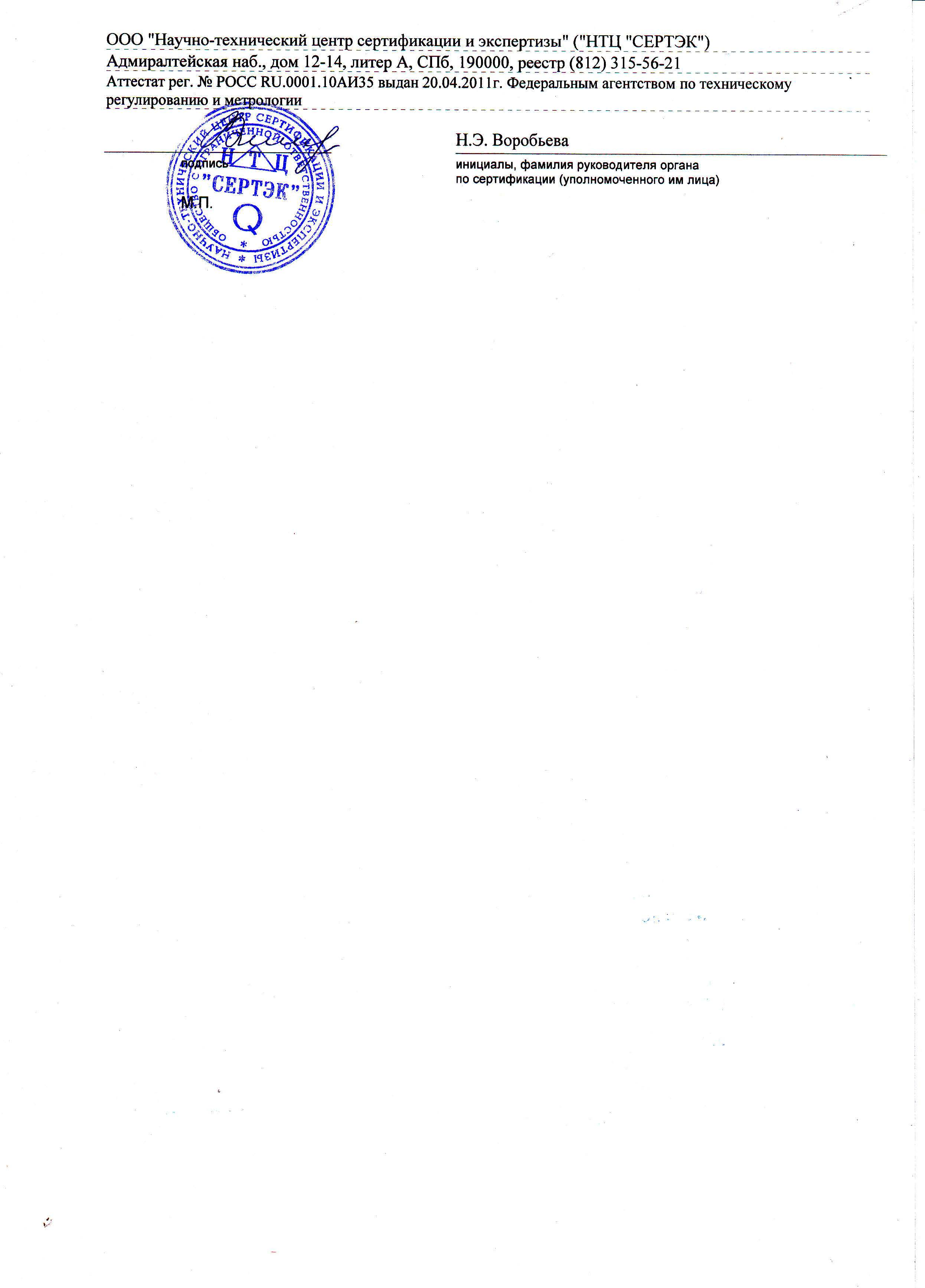 Декларация о соответствии ТС (2.2)
