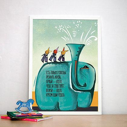 постер на стену Elephant