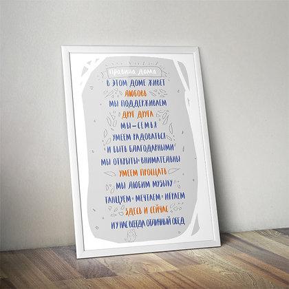 постер на стену Правила дома _color grey